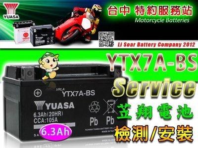 ☎ 挺苙電池 ►湯淺機車電瓶 (YTX7A-BS) GTX7A-BS 125CC 七號電池 高手125 GP125 台中市