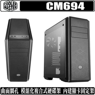 [地瓜球@] Cooler Master MasterBox CM694 電腦 機殼