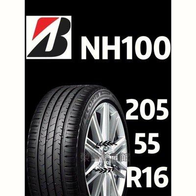 〈榮昌輪胎館〉普利司通NH100    205/55R16輪胎現金完工特價