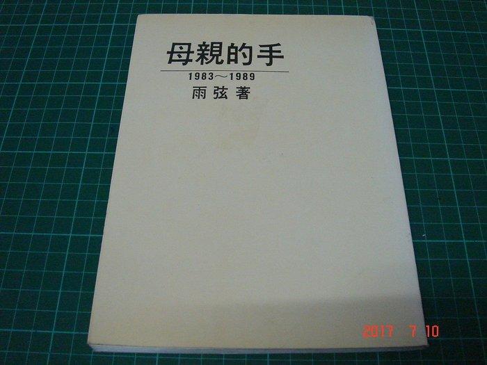 新詩《母親的手  1983~1989》雨弦著 葫蘆出版 1991年二版 無劃記 【CS超聖文化讚】