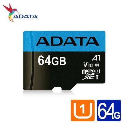 威剛 Premier microSDXC UHS-I (A1) 64G記憶卡(附轉卡)原廠終身保固