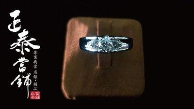 [正泰精品當舖]極品鑽戒50分 八心八箭 出清特價$28,800 非GIA 婚戒 訂婚 結婚 另有30分 60分 70分