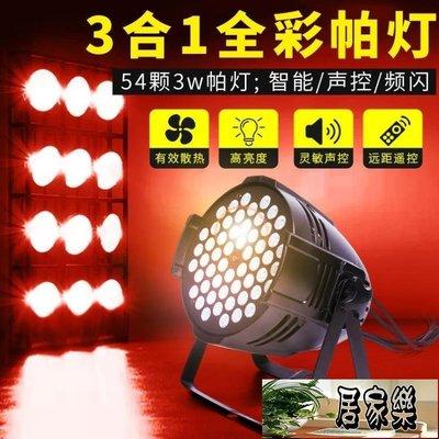 舞台燈光 舞台燈光LED54顆3W帕燈...