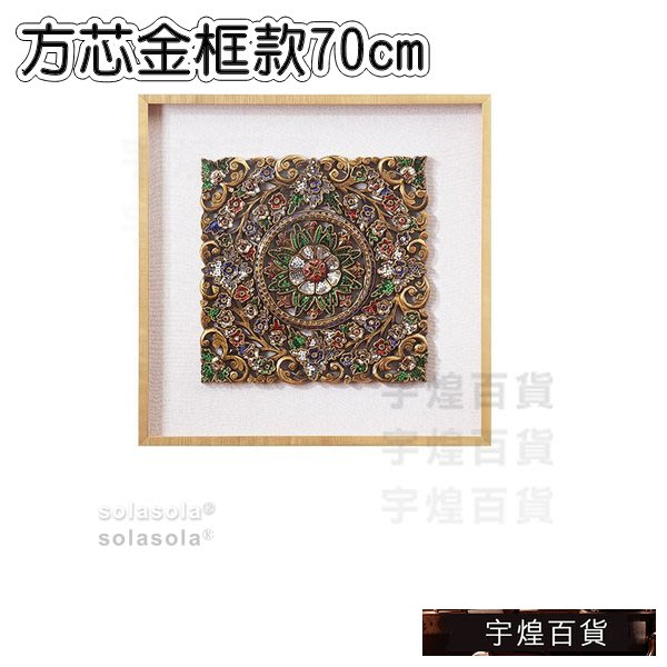 《宇煌》裝飾畫餐廳實物金蓮掛畫東南亞客廳木雕玄關-方芯金框款70cm_KzgS