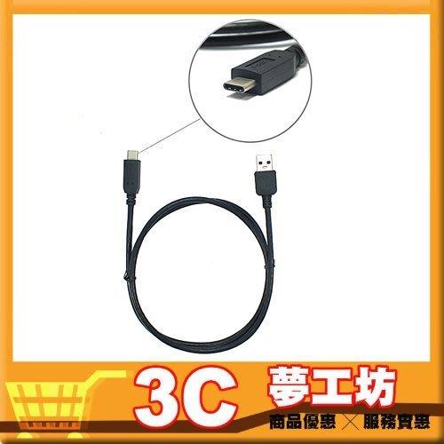 【3C夢工坊】USB 3.0 Type-C 傳輸線 充電線 1M