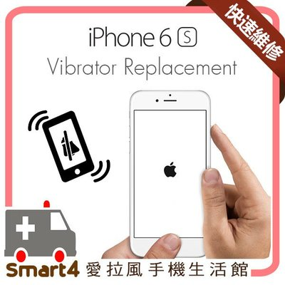 【愛拉風】台中蘋果維修 可刷卡免留機 iPhone6s 震動器故障 無法靜音振動 震動雜音 PTT推薦店家 保固90天