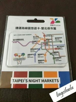 捷運路線圖 悠遊卡 雙北夜市篇