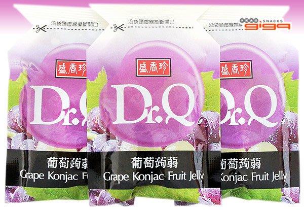 【吉嘉食品】盛香珍 成偉 Dr.Q 蒟蒻果凍 葡萄口味 1500公克[#1500]{016-620}