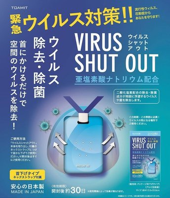 ♡【fresh】♡ ?現貨可刷卡?日本正版??TOAMIT VIRUS SHOUT OUT 空氣除菌卡 除菌片 加護靈