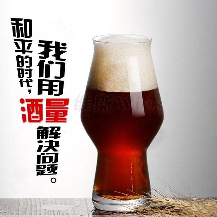 聚吉小屋 #精釀啤酒杯 美式IPA啤酒杯專用杯 個性郁金香小麥酒杯啤酒杯