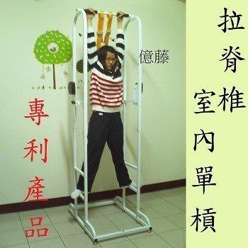 拉脊椎室內單槓(與倒立機.倒吊機姿勢相反,可當虛擬跑步機健身車腳踏車骨刺.做骨神經椎間盤)a