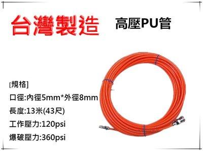 ㊣宇慶S舖㊣ 台灣製 5*8mm 長13米13M 40尺 氣動式空壓管 PU風管 空氣管 耐高壓 通用風王 空壓機