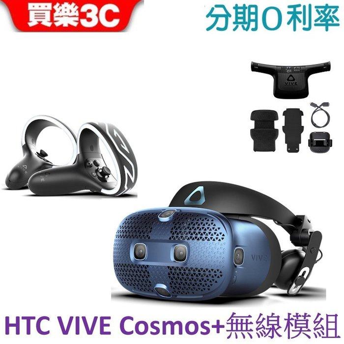 HTC VIVE Cosmos +無線模組含升級套件,聯強代理