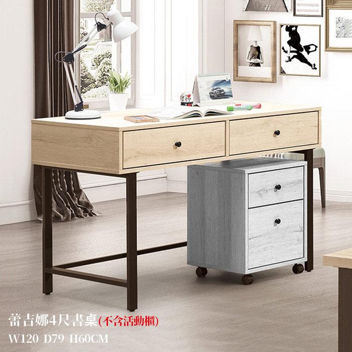 【在地人傢俱】20 來來購-蕾吉娜耐磨木紋4尺二抽書桌/電腦桌 ZX630-4