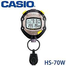 【MR3C】含稅附發票【原廠公司貨附保卡】CASIO卡西歐 HS-70W 防水碼錶