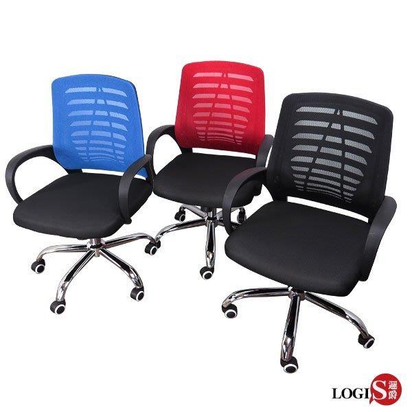 概念~~摩登泡棉座墊電腦椅 升降椅 辦公椅 主管椅 椅子 書桌椅 3色  需DIY組裝【C3006】