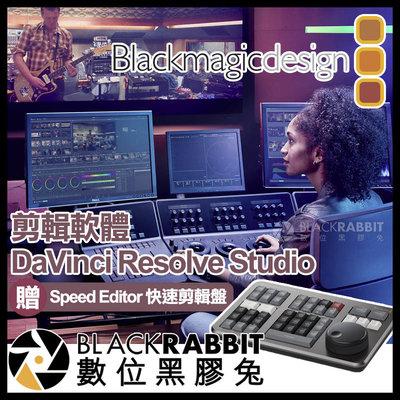 數位黑膠兔【 Blackmagic DaVinci Resolve Studio 贈 Speed Editor 剪輯盤】