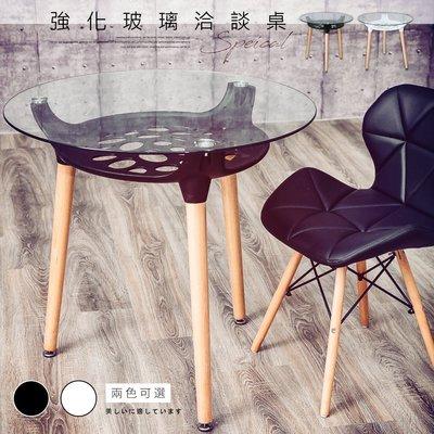 [免運] 強化玻璃 實木腳 洽談桌 吃...