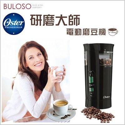 《不囉唆》美國OSTER 研磨大師電動磨豆機 咖啡機/咖啡豆/磨豆(不挑色/款)【A291958】