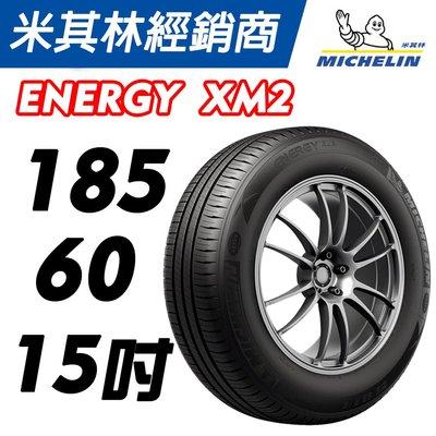 CS車宮車業 ENERGY XM2 + 185/60/15 MICHELIN 米其林 米其林輪胎 輪胎 15吋
