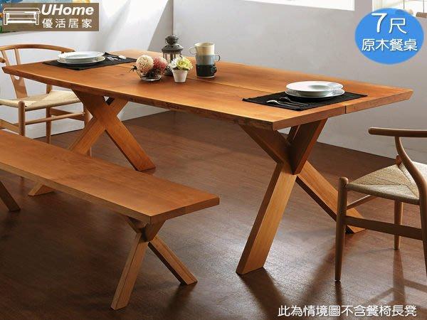 【UHO】班傑明7尺實木餐桌(山毛櫸+全實木) 免運  HO18-768-1