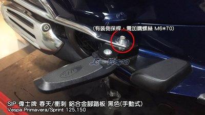【嘉晟偉士】SIP 偉士牌 春天/衝刺 鋁合金腳踏板 黑色(手動式) 後座腳踏板 (有裝側保桿,需加購螺絲)