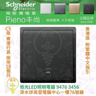 Schneider 施耐德 Pieno 丰尚 32A單位雙極開關連指示燈 E8231D32N_MB_C5 香港行貨 保用18個月