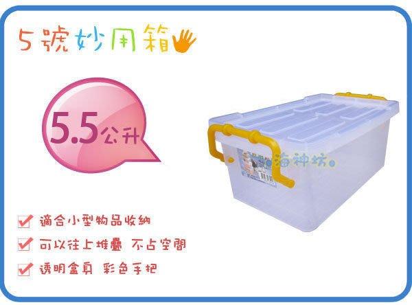 =海神坊=台灣製 J005 5號妙用箱 萬用箱 整理箱 掀蓋式透明收納箱 置物箱 附蓋 5.5L 50入2900元免運