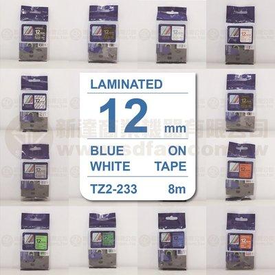 【費可斯】相容性護貝標籤帶12mm白底藍字(雷同TZe-233/TZ-233適用: PT-D200/PT-2700含稅價