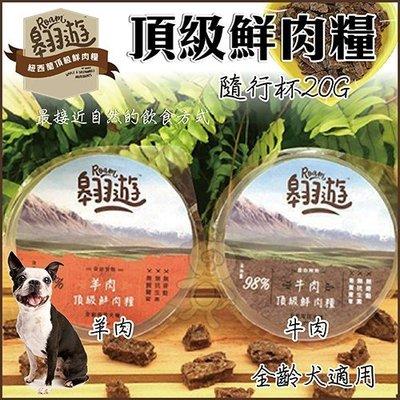 *WANG*紐西蘭《翱遊 Roam 頂級鮮肉糧隨行杯 》20g/杯 2種口味可選 全齡犬適用