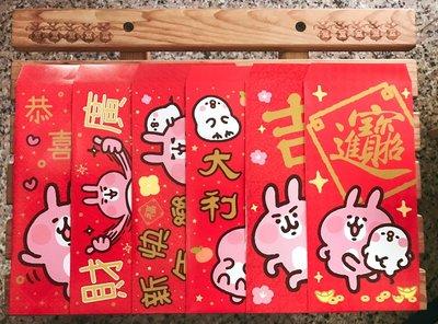 【晴晴百寶盒】6入拉拉熊 卡娜赫拉 今年爆款紅包袋 可愛 大方 爆紅 中式紅包 萌萌紅包袋 A901