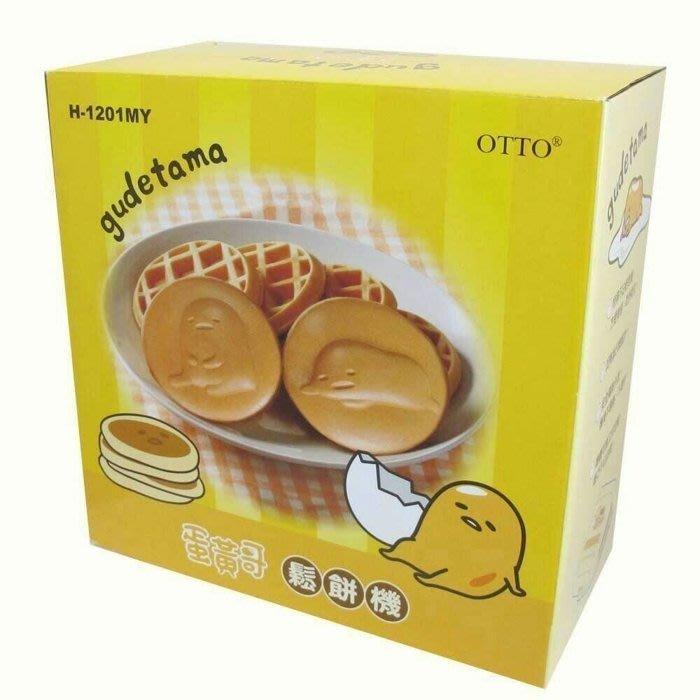 41+ 現貨不必等 正版授權 絕版品 特價 OTTO 蛋黃哥 鬆餅機 H-1201MY 小日尼三 my4165