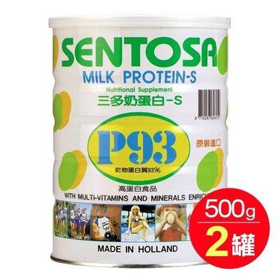 【亮亮生活】ღ 三多奶蛋白S-P93 500g 2罐/組 ღ 乳糖不耐症者 最佳選擇