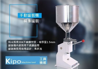 304不鏽鋼料桶-手動分裝機/化妝品裝灌機/ 香水分裝機/精油分裝機-VHA002101A