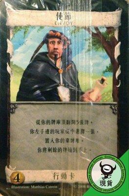 骰子人桌遊-(送牌套)皇輿爭霸 : 使節擴充 Dominion:Envoy(繁)