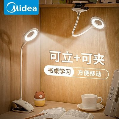 美的臺燈充電的護眼燈學生宿舍學習專用臥室夾式保視力