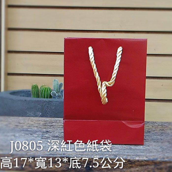 【加購區】銅板紙 手提袋(深紅款)可搭配緞帶紙盒【鹿府文創J0805】