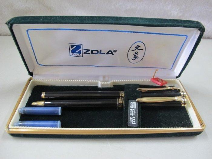 二手舖 NO.680 ZOLA 鋼筆原子筆組