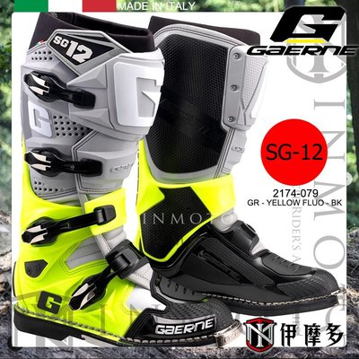 伊摩多※義大利 Gaerne SG12 越野車靴 2174-079 灰黃黑 林道 MX KTM 雙樞紐系統 腳踝防護