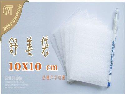 含稅【舒美袋 10*10cm】另有氣泡袋舒美布自黏袋快遞袋牛皮紙袋.紙箱