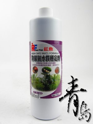 P。。。青島水族。。。台灣Red Fish紅魚---除氯氨水質穩定劑(淡.海水)強力推薦==500ml(買2送1+免運)