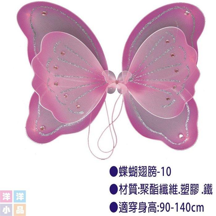 【洋洋小品】【31306蝴蝶翅膀-10】萬聖節化妝表演舞會派對造型角色扮演服裝道具