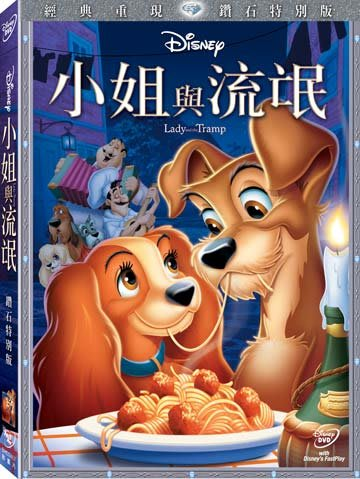 [DVD] - 小姐與流氓 Lady and the Tramp 鑽石特別版 ( 得利公司貨 )