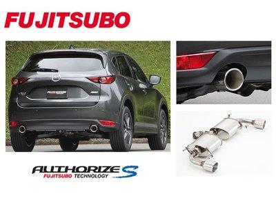 【Power Parts】FUJITSUBO AUTHORIZE S 雙出尾段 MAZDA CX-5 2.5 2017-