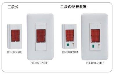 【優酷3c】緊急押扣(台灣製) 緊急按鈕、報警按鈕開關、安全按鈕開關、求救按鈕  BT-860-200