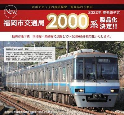 [玩具共和國] ポポンデッタ 波波 6034 福岡市交通局2000系 2段帯仕様 6両セット