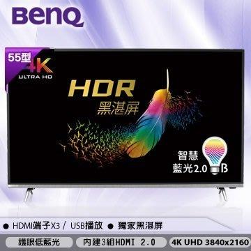 BenQ 55型4K智慧藍光顯示器 55JM700( 現貨一台