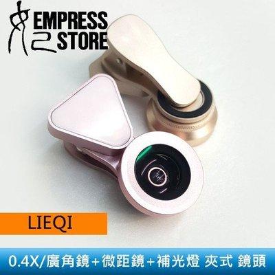 【妃小舖】LIEQI LQ-035 0.4X/廣角鏡+微距鏡+補光燈 三合一 夾子 鏡頭/美拍/自拍神器 手機/平板