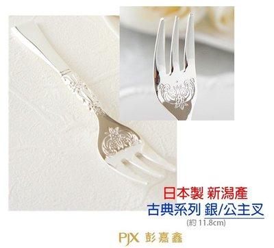 日本製 燕三条 古典 銀公主叉 同步販售咖啡匙 另有 金色系列 ✈️鑫業貿易