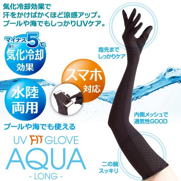 AQUA涼感抗UV防曬手套 手機觸控防曬袖套 機車族防曬 日本代購正品~彤小皮的遊go世界